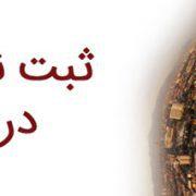 ثبت-علامت-تجاری-در-مشهد